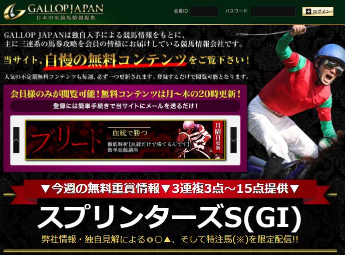 日本中央競馬情報提供ギャロップジャパン