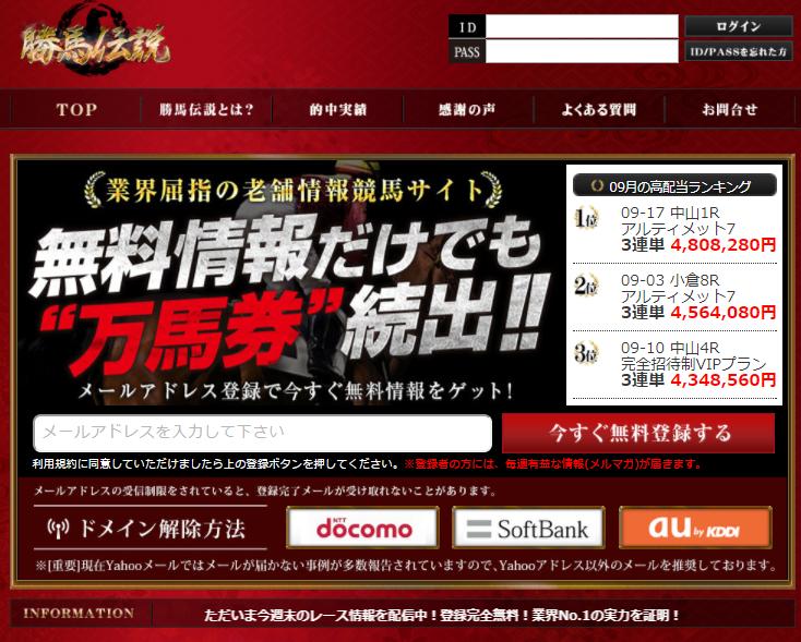 勝馬伝説のサイト画像