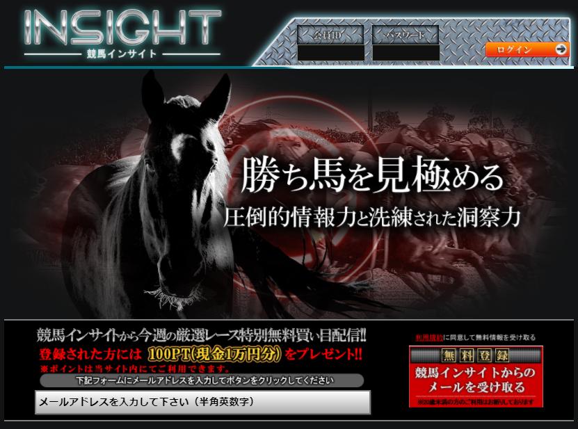 競馬insightのサイト画像