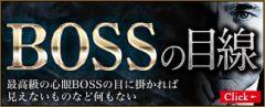 ギャロップジャパン_無料情報_BOSSの目線