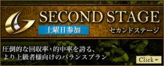 ギャロップジャパン_有料情報_セカンドステージ