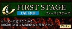 ギャロップジャパン_有料情報_ファーストステージ