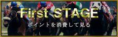 すごい競馬_有料ポイント情報_FirstStage