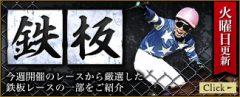 ギャロップジャパン_無料情報_鉄板