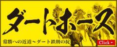 ギャロップジャパン_無料情報_ダートホース
