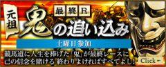 ギャロップジャパン_有料情報_最終R鬼の追い込み