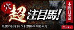 ギャロップジャパン_無料情報_超注目馬