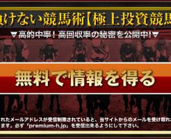 premium TOP画像