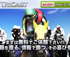tricast TOP画像