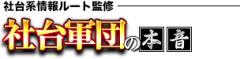 競馬セブン_SPECIALコンテンツ_社台軍団の本音