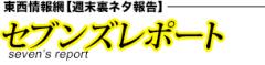 競馬セブン_有料会員様限定コンテンツ_セブンズレポート