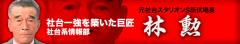 競馬セブン_元社台スタリオンS荻伏場長_林勲