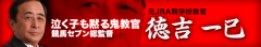 競馬セブン_元JRA競学校教官_徳吉一巳