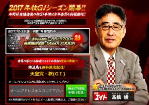 勝馬の栞_詐欺予想競馬サイト_TOPイメージ画像
