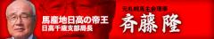 競馬セブン_元札幌馬主会理事_斉藤隆