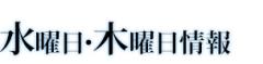 競馬セブン_有料会員様限定コンテンツ_水曜日・木曜日情報