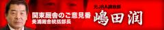 競馬セブン_元JRA調教師_嶋田潤