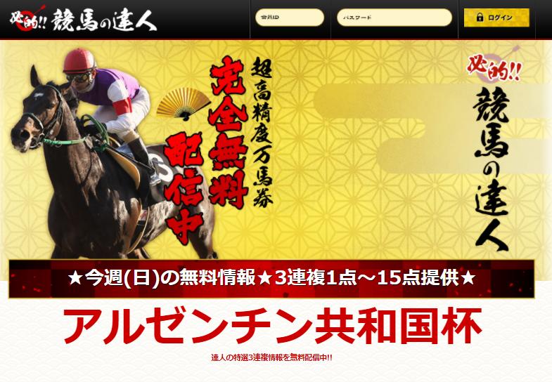 必的!!競馬の達人のTOPイメージ画像