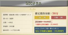 エアホース_有料情報_LCCクラス