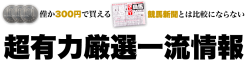 金の鞍_無料情報_一流競馬情報と三流競馬情報との違い_悪質競馬サイト評価センター