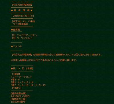 ギャロップジャパン_中京7R_中京完全攻略馬券買い目_悪質競馬サイト評価センター