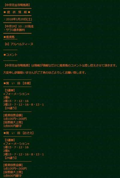 ギャロップジャパン_中京2R_中京完全攻略馬券買い目_悪質競馬サイト評価センター