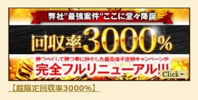 ギャロップジャパン_有料情報_超限定回収率3000_悪質競馬サイト評価センター