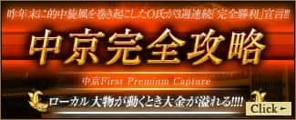 ギャロップジャパン_有料情報_中京完全攻略_悪質競馬サイト評価センター