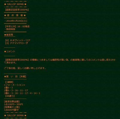 ギャロップジャパン_中京12R_超限定回収率3000%買い目_悪質競馬サイト評価センター
